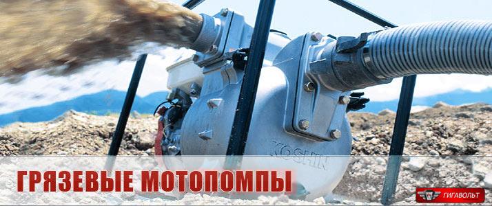 Бензиновые мотопомпы для грязной воды, грязевые помпы