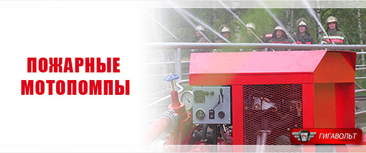 Пожарные мотопомпы, высоконапорные помпы для воды и пожарных целей